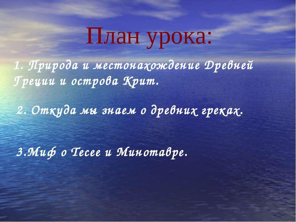 План урока: 1. Природа и местонахождение Древней Греции и острова Крит. 3.Миф...