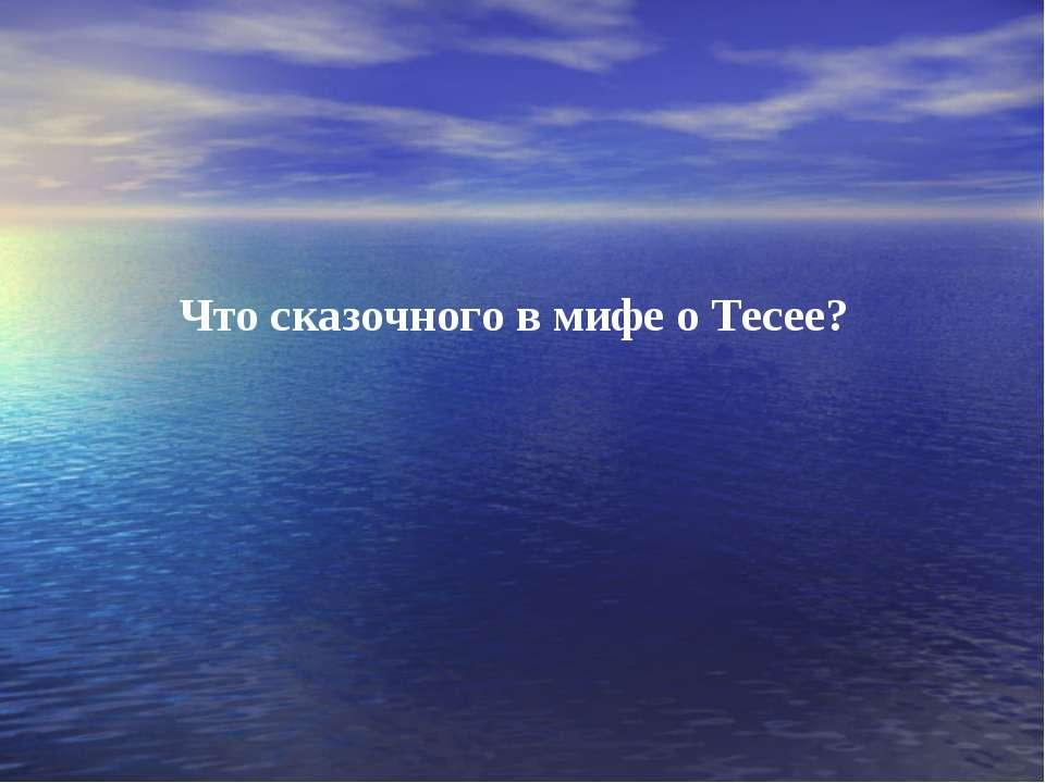 Что сказочного в мифе о Тесее?