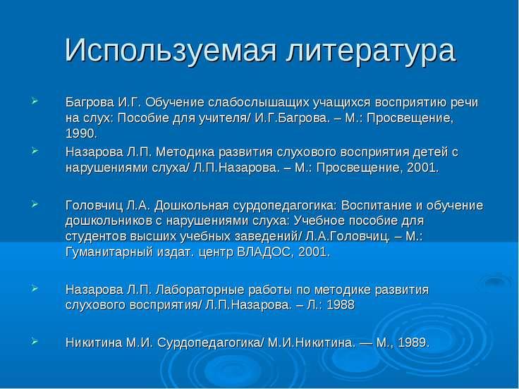 Используемая литература Багрова И.Г. Обучение слабослышащих учащихся восприят...