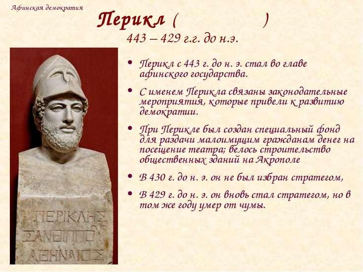 Перикл (Περικλέης) 443 – 429 г.г. до н.э. Перикл с 443 г. до н. э. стал во гл...