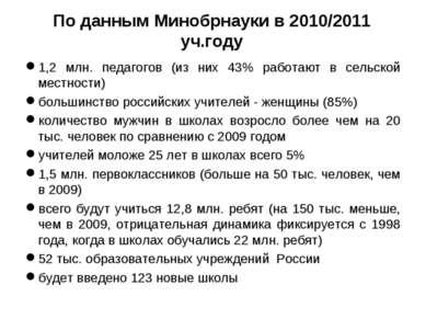По данным Минобрнауки в 2010/2011 уч.году 1,2 млн. педагогов (из них 43% рабо...
