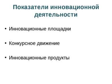 Показатели инновационной деятельности Инновационные площадки Конкурсное движе...