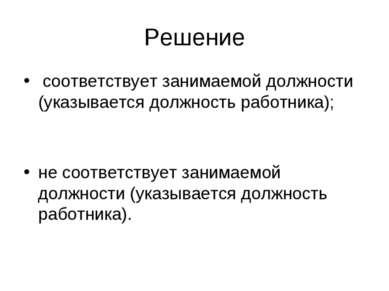 Решение соответствует занимаемой должности (указывается должность работника)...