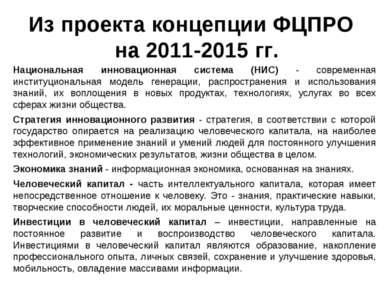 Из проекта концепции ФЦПРО на 2011-2015 гг. Национальная инновационная систем...