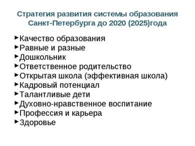 Стратегия развития системы образования Санкт-Петербурга до 2020 (2025)года Ка...
