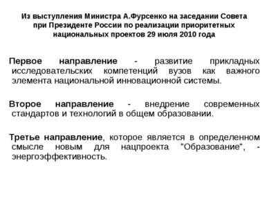 Из выступления Министра А.Фурсенко на заседании Совета при Президенте России ...
