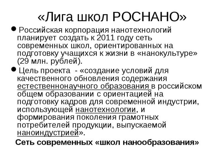 «Лига школ РОСНАНО» Российская корпорация нанотехнологий планирует создать к ...