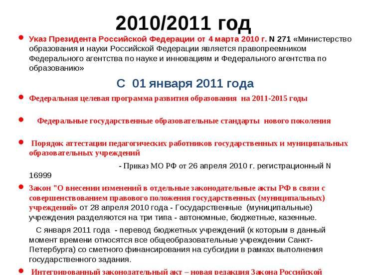 2010/2011 год Указ Президента Российской Федерации от 4 марта 2010 г. N 271 «...