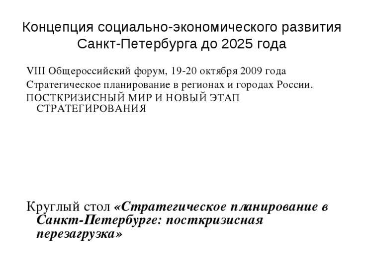 VIII Общероссийский форум, 19-20 октября 2009 года Стратегическое планировани...