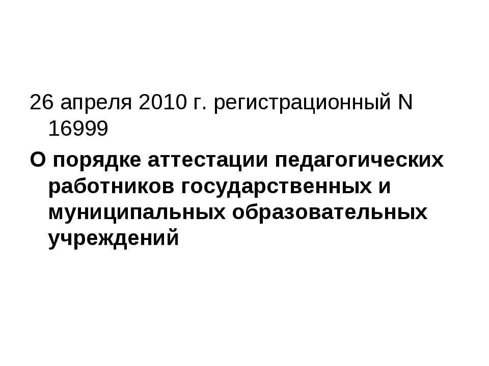 26 апреля 2010 г. регистрационный N 16999 О порядке аттестации педагогических...