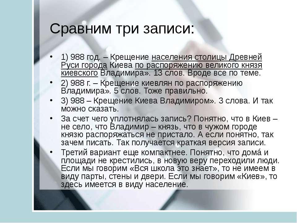 Сравним три записи: 1) 988 год. – Крещение населения столицы Древней Руси гор...