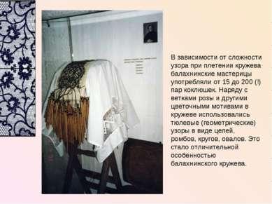 В зависимости от сложности узора при плетении кружева балахнинские мастерицы ...