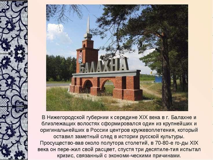 В Нижегородской губернии к середине ХIХ века в г. Балахне и близлежащих волос...