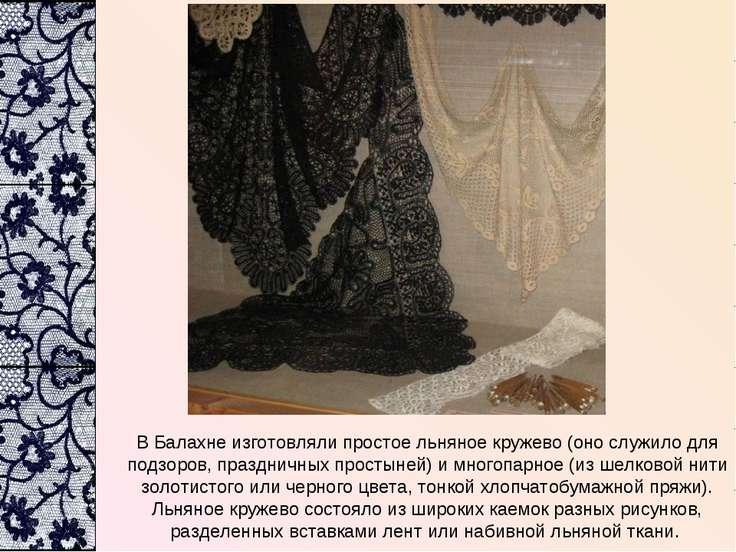 В Балахне изготовляли простое льняное кружево (оно служило для подзоров, праз...