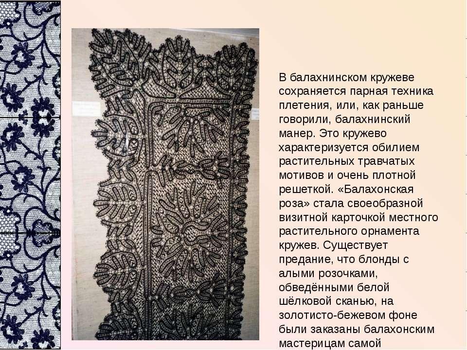 В балахнинском кружеве сохраняется парная техника плетения, или, как раньше г...