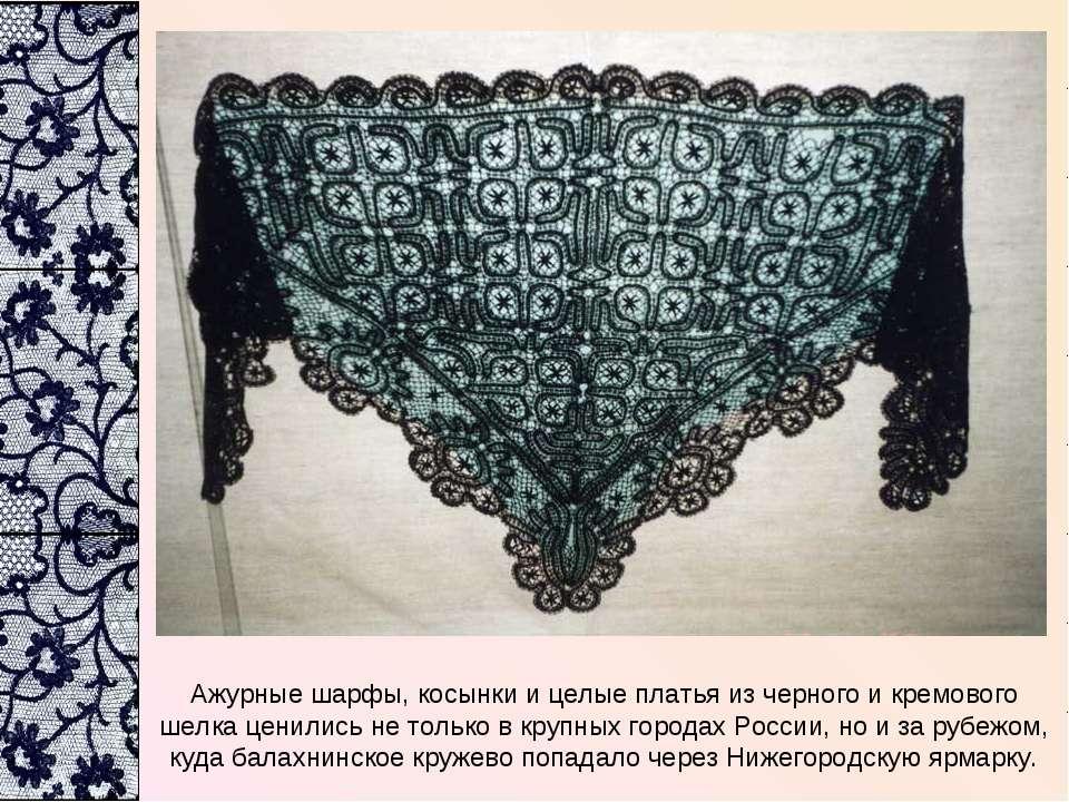 Ажурные шарфы, косынки и целые платья из черного и кремового шелка ценились н...