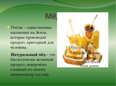 Мёд!!! Пчёлы – единственные насекомые на Земле, которые производят продукт, п...