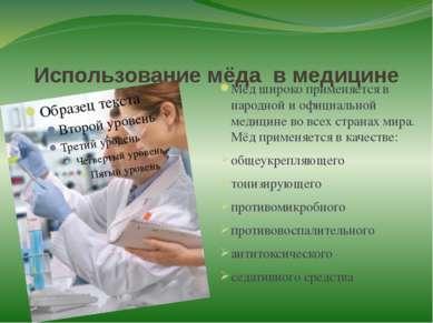 Использование мёда в медицине Мёд широко применяется в народной и официальной...