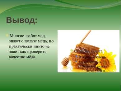 Вывод: Многие любят мёд, знают о пользе мёда, но практически никто не знает к...