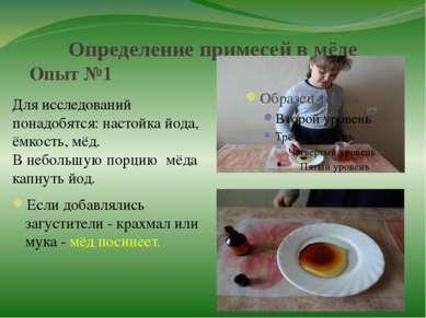 Определение примесей в мёде Для исследований понадобятся: настойка йода, ёмко...