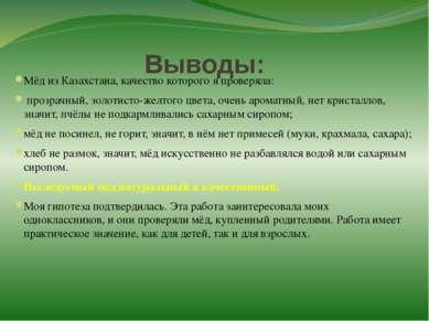 Выводы: Мёд из Казахстана, качество которого я проверяла: прозрачный, золотис...