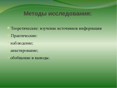Методы исследования: Теоретические: изучение источников информации Практическ...