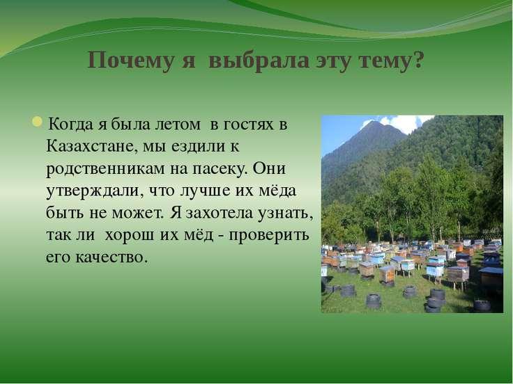 Почему я выбрала эту тему? Когда я была летом в гостях в Казахстане, мы ездил...
