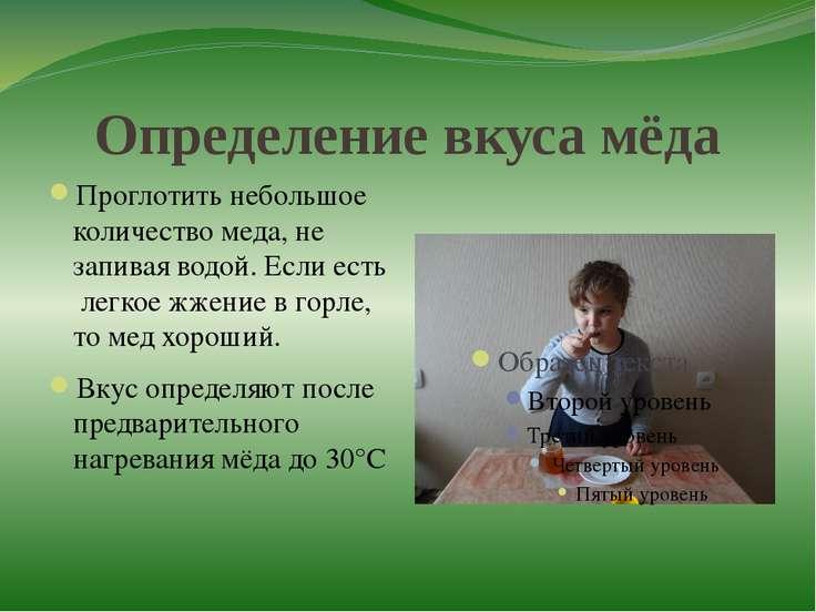 Определение вкуса мёда Проглотить небольшое количество меда, не запивая водой...