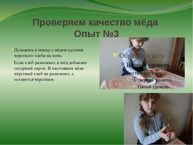 Проверяем качество мёда Опыт №3 Положить в миску с мёдом кусочек черствого хл...