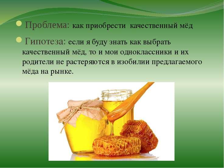Проблема: как приобрести качественный мёд Гипотеза: если я буду знать как выб...