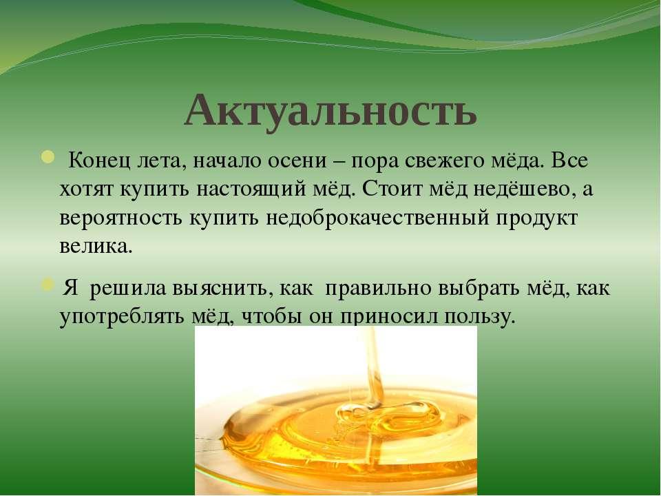 Актуальность Конец лета, начало осени – пора свежего мёда. Все хотят купить н...