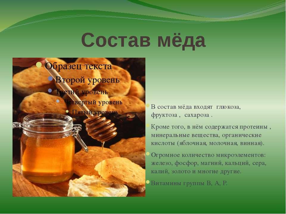 Состав мёда В состав мёда входят глюкоза, фруктоза , сахароза . Кроме того, в...