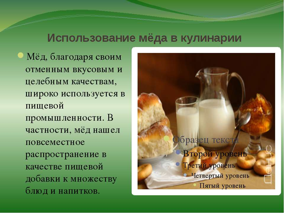 Использование мёда в кулинарии Мёд, благодаря своим отменным вкусовым и целеб...