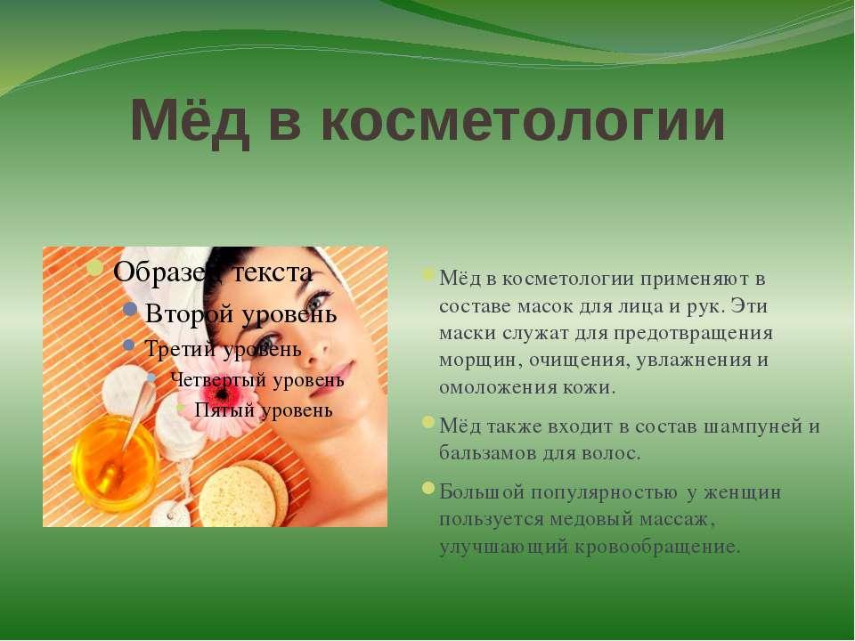 Мёд в косметологии Мёд в косметологии применяют в составе масок для лица и ру...