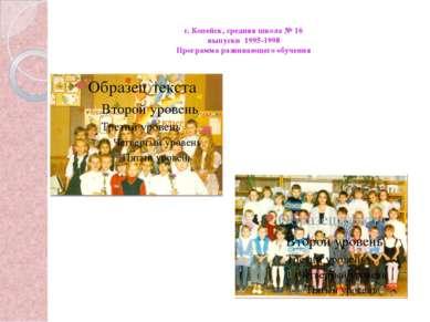 г. Копейск, средняя школа № 16 выпуски 1995-1998 Программа развивающего обучения