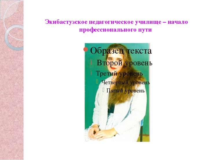 Экибастузское педагогическое училище – начало профессионального пути