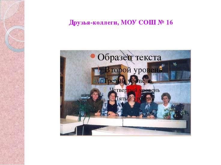 Друзья-коллеги, МОУ СОШ № 16