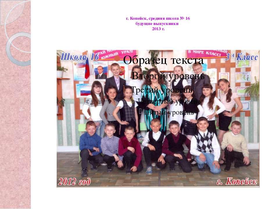 г. Копейск, средняя школа № 16 будущие выпускники 2013 г.