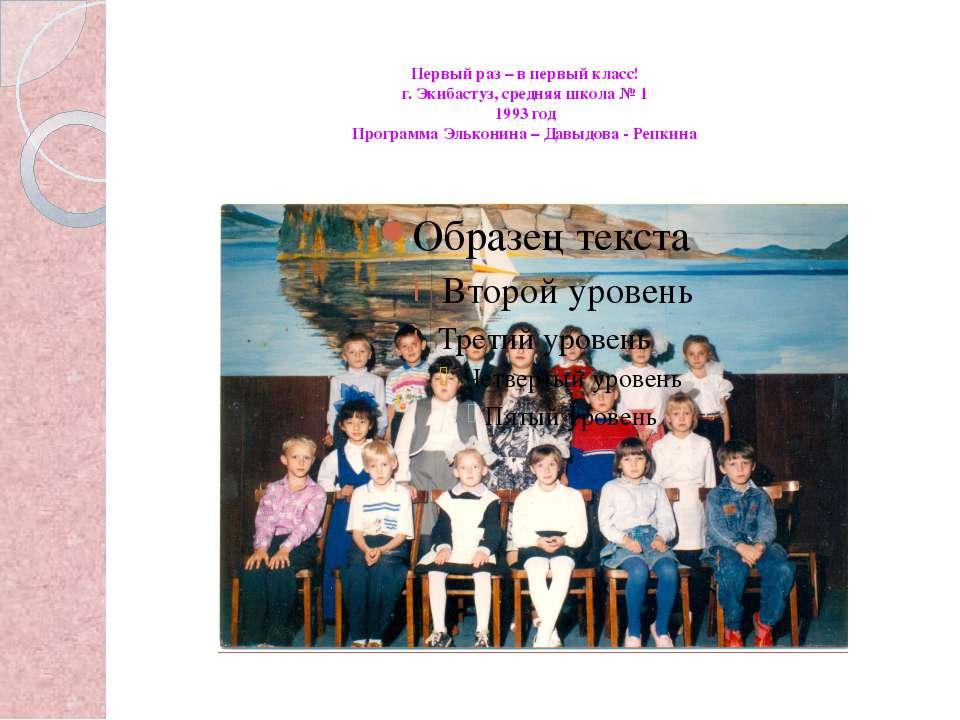 Первый раз – в первый класс! г. Экибастуз, средняя школа № 1 1993 год Програм...