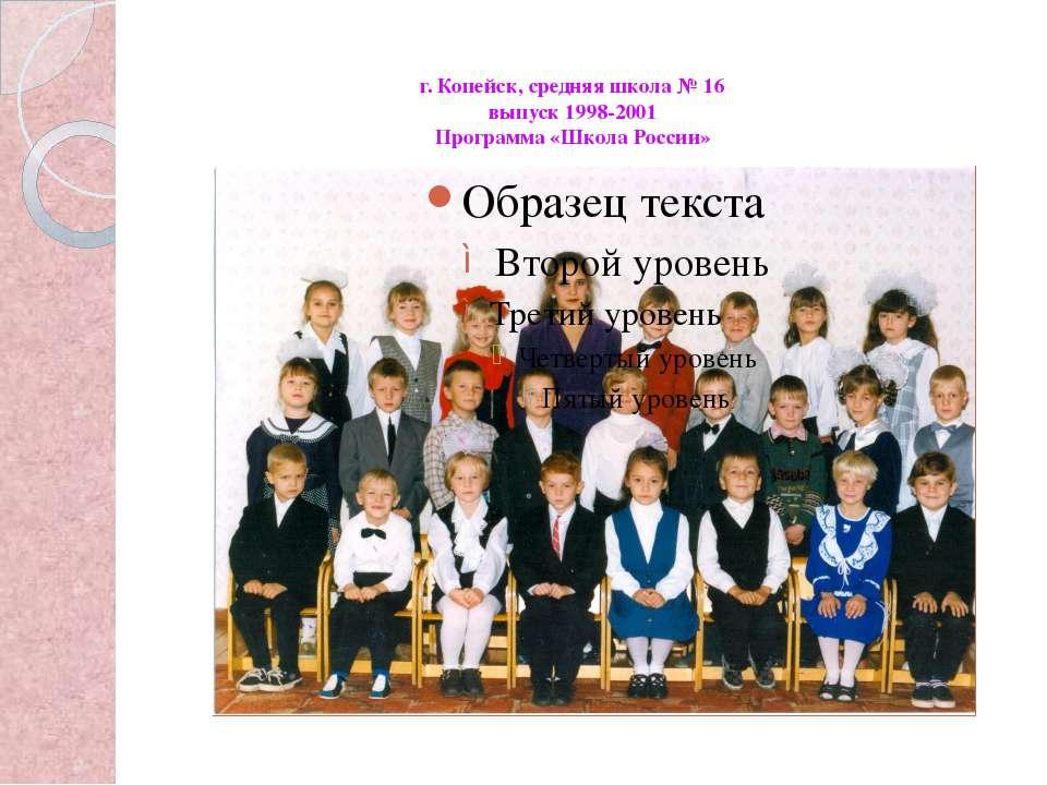 г. Копейск, средняя школа № 16 выпуск 1998-2001 Программа «Школа России»