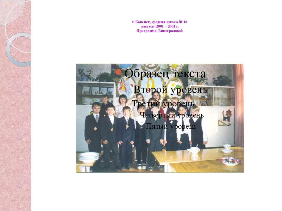 г. Копейск, средняя школа № 16 выпуск 2001 – 2004 г. Программа Виноградовой