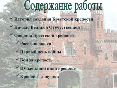 История создания Брестской крепости Начало Великой Отечественной Оборона Брес...