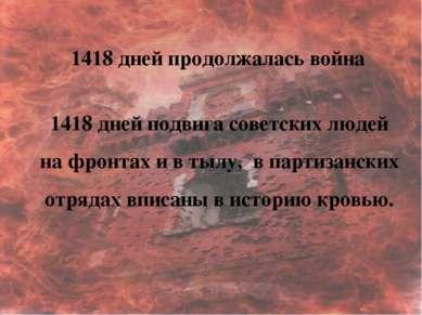 1418 дней продолжалась война 1418 дней продолжалась война 1418 дней подвига с...