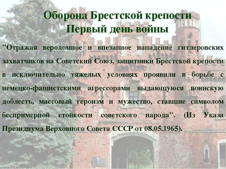 """""""Отражая вероломное и внезапное нападение гитлеровских захватчиков на Советск..."""