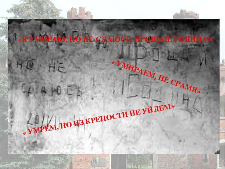 «Я УМИРАЮ, НО НЕ СДАЮСЬ. ПРОЩАЙ, РОДИНА!» « УМРЕМ, НО ИЗ КРЕПОСТИ НЕ УЙДЕМ» «...