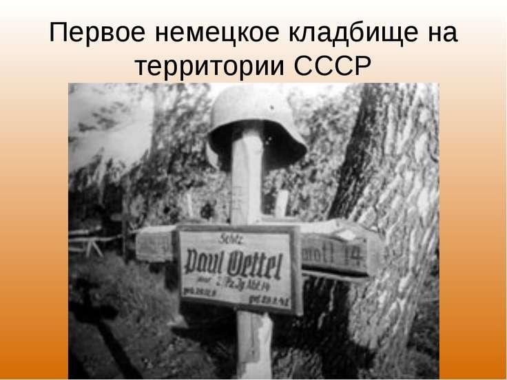 Первое немецкое кладбище на территории СССР