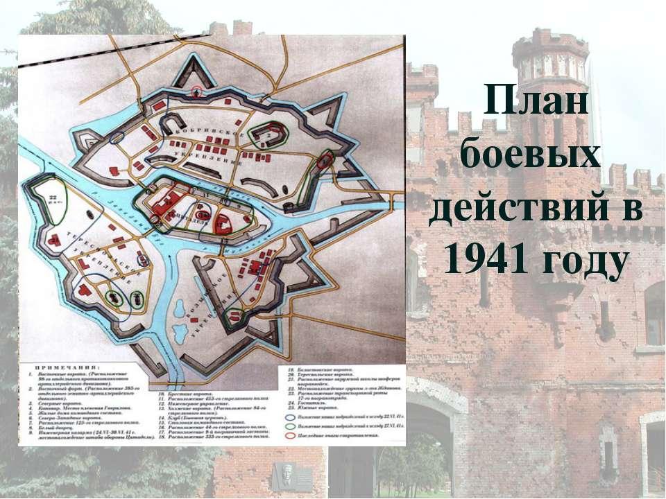 План боевых действий в 1941 году
