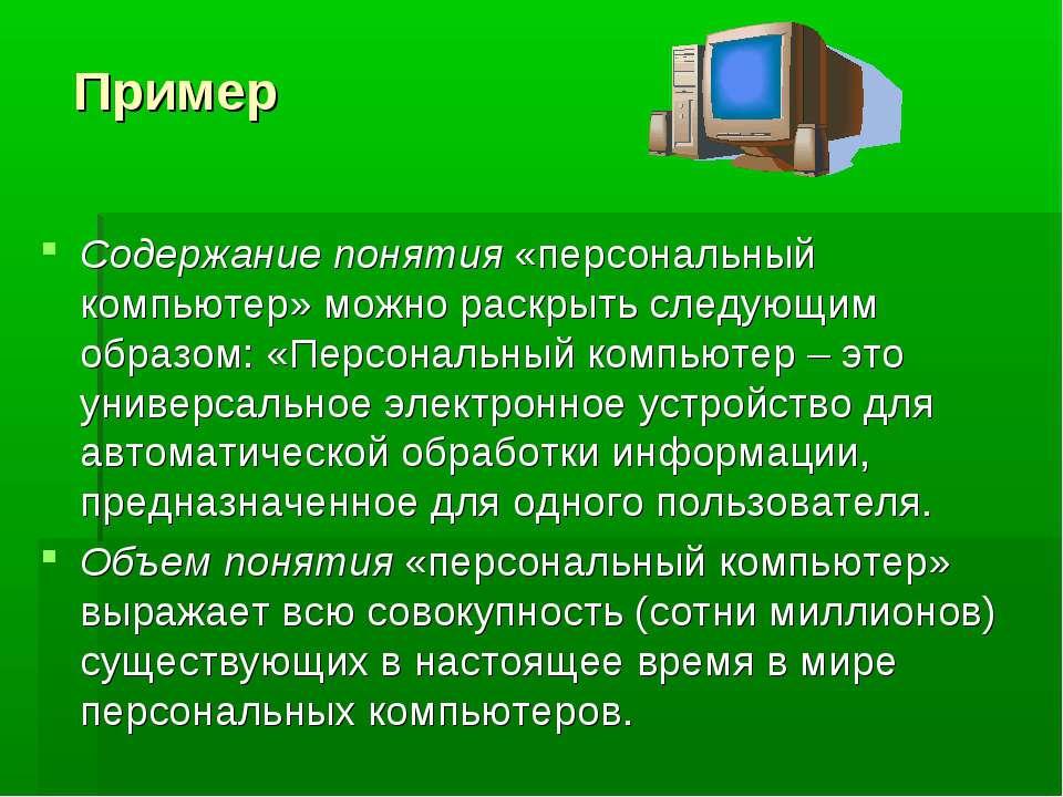 Пример Содержание понятия «персональный компьютер» можно раскрыть следующим о...