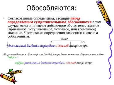 Обособляются: Согласованные определения, стоящие перед определяемым существит...