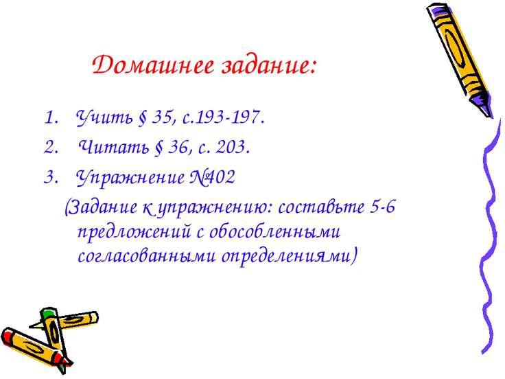 Домашнее задание: Учить § 35, с.193-197. Читать § 36, с. 203. Упражнение №402...
